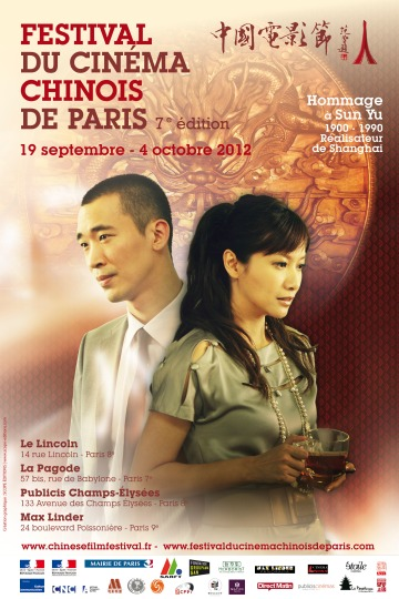 Festival du cinéma chinois de Paris - affiche de la 7e édition