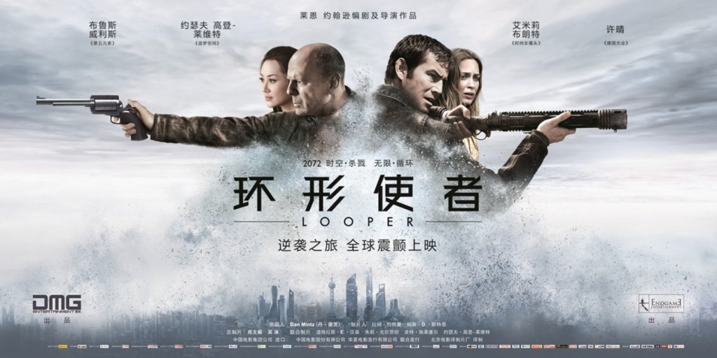 L'affiche chinoise
